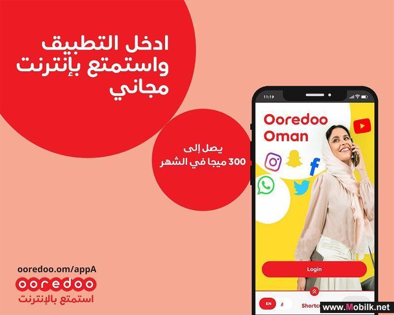 Ooredoo تكافئ عملائها ببيانات مجانية يومياً عبر تطبيق Ooredoo الرقمي