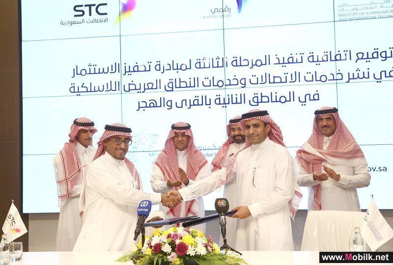 وزارة الاتصالات توقع اتفاقية مع STC لتنفيذ المرحلة الثالثة لنشر الخدمات اللاسلكية في المناطق النائية