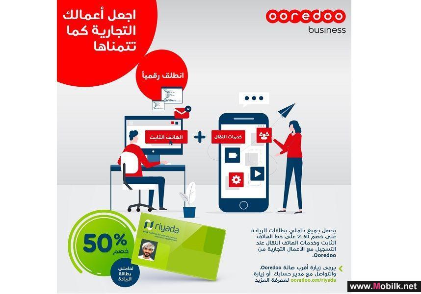 Ooredoo تقدم خصماً بنسبة 50 بالمائة لحاملي بطاقات ريادة عند الاشتراك في إحدى باقات الإنترنت الشهرية