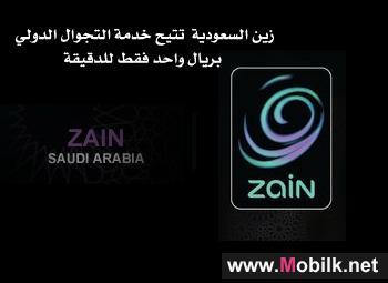 زين السعودية  تتيح خدمة التجوال الدولي بريال واحد فقط للدقيقة