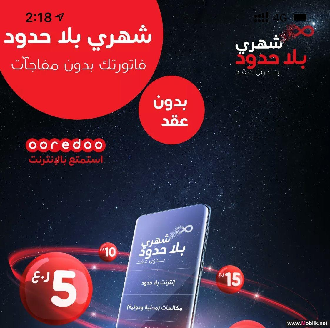 Enjoy Ooredoo's Digital Solutions from the Comfort of Home