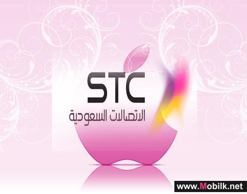 الاتصالات السعودية تطلق عرض تجوال إجازة الربيع