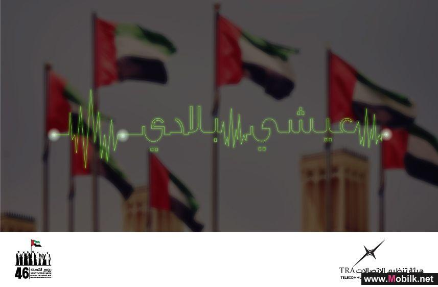 The General Authority for Regulating the Telecommunications Sector finalizes its preparations to celebrate the 46th National Day of the United Arab Emirates