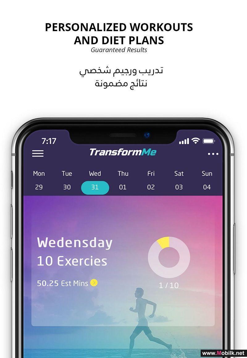 تطبيق «ترانسفورم مي» يعمل على كافة الهواتف الذكية ويضع خطة متكاملة للتغذية والرياضة وفقا لاحتياجات كل مستخدم