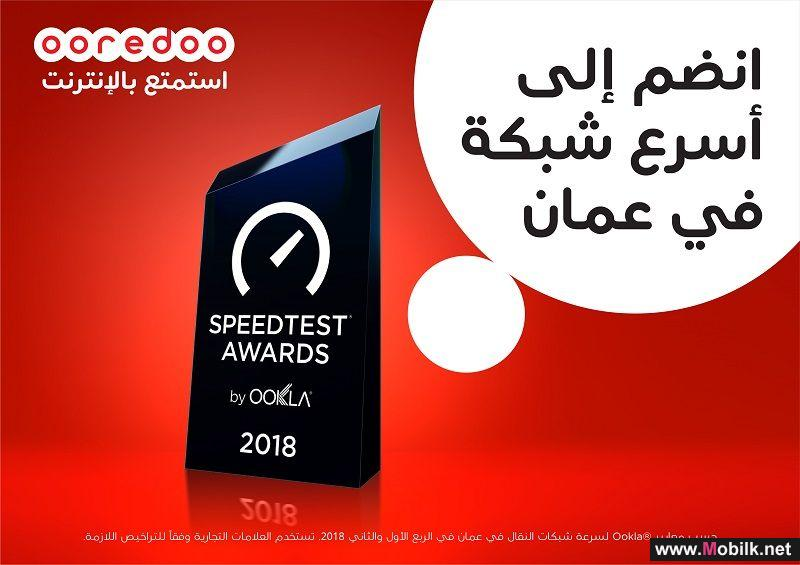 Ooredoo تفوز بجائزة 'أسرع شبكة للهاتف النقال في عُمان' من شركة أوكلا (Ookla)