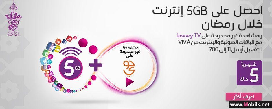 VIVA تطلق عرض خلال شهر رمضان على جوّي TV