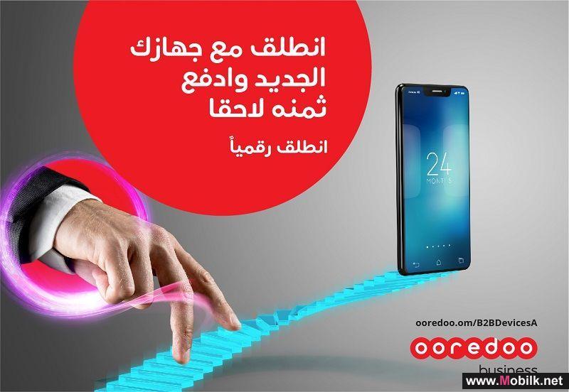 Ooredoo تُتيح لعملاء شهري تجاري فرصة لاقتناء أحدث الهواتف الذكية بالأقساط المريحة