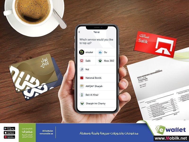 المحفظة الإلكترونية eWallet تطلق خدمات دفع الفواتير مجاناً