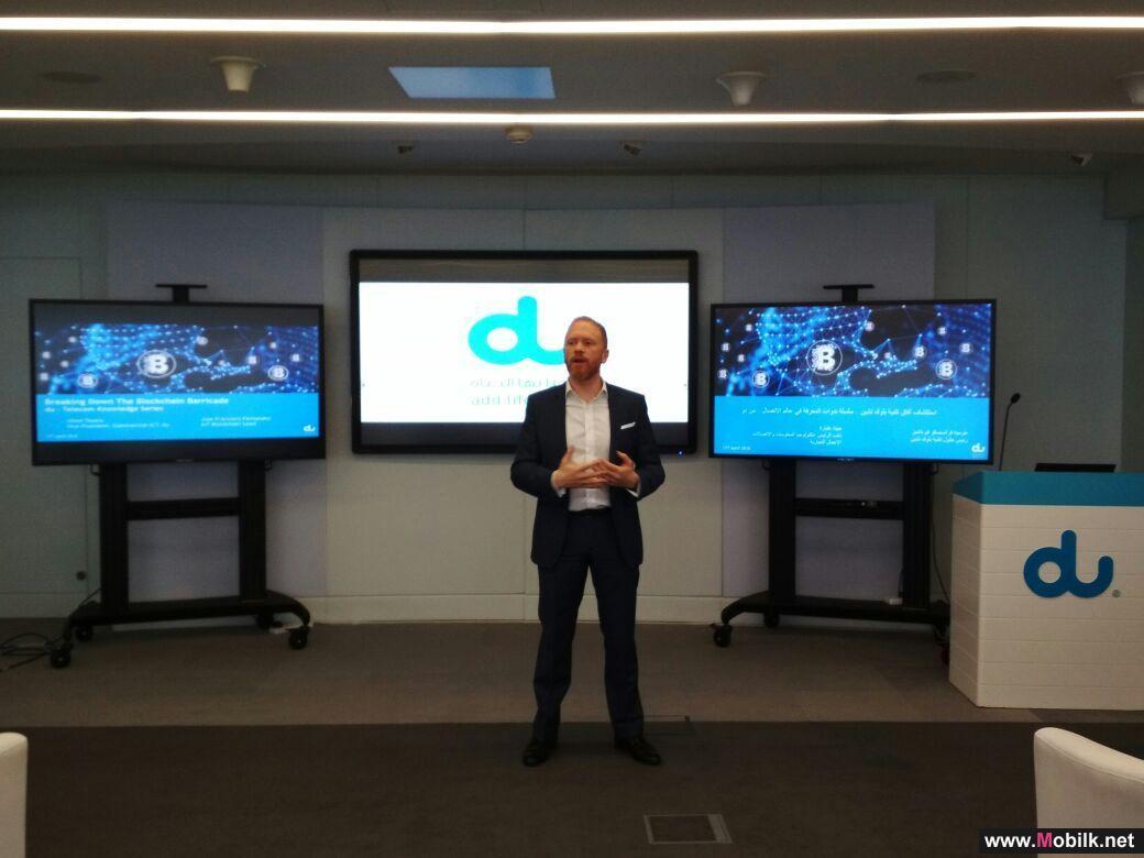 دو تعقد جلسة نقاش حول آفاق تكنولوجيا بلوك تشين ضمن سلسلة ندوات المعرفة في عالم الاتصال