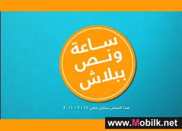 موبينيل مصر تقدم عرض ساعة ونصف مجانا لعملائها السابقين