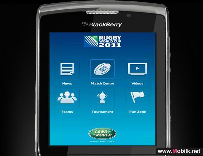 تطبيق كأس العالم للرجبي 2011 على هواتف BlackBerry