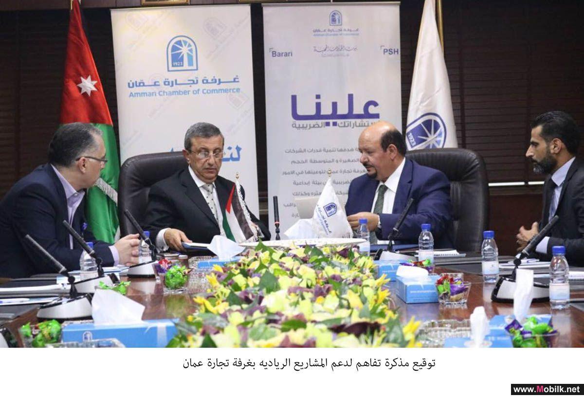 غرفة تجارة  عمان توقع مذكرة تفاهم لدعم  المشاريع الريادية