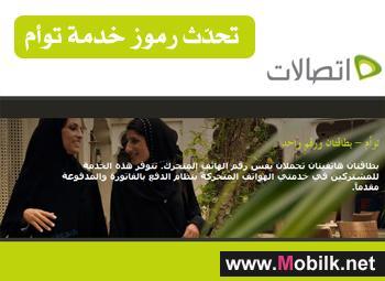 اتصالات الامارات تحدّث رموز خدمة  توأم  التي تدعم استخدام بطاقتي SIM لرقم الهاتف ذاته