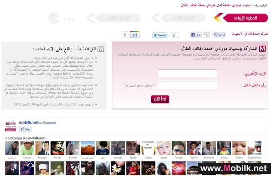 موبايلك يطرح أول إستبيان إلكتروني يستهدف مستخدمي الهاتف النقال في الخليج العربي والشرق الاوسط