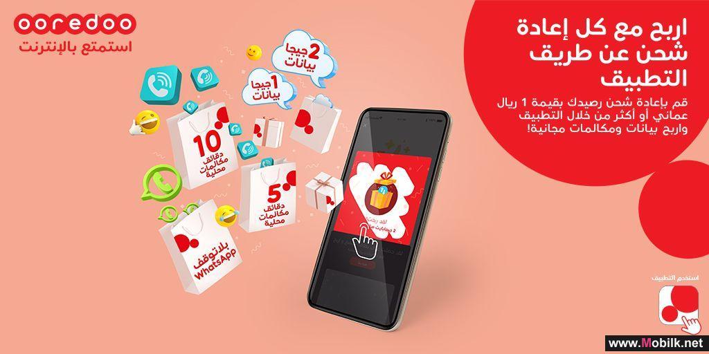 Ooredoo تتيح لعملائها الفرصة للفوز بالعديد من الهدايا عند إعادة شحن رصيدهم عبر تطبيقها الرقمي