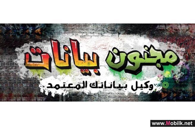 زين البحرين تدشن باقات بيانات جديدة كجزء من حملتها