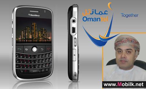 RIM و عمان موبايل تطلقان الهاتف الذكي الجديد BlackBerry Bold 9900 في السلطنة