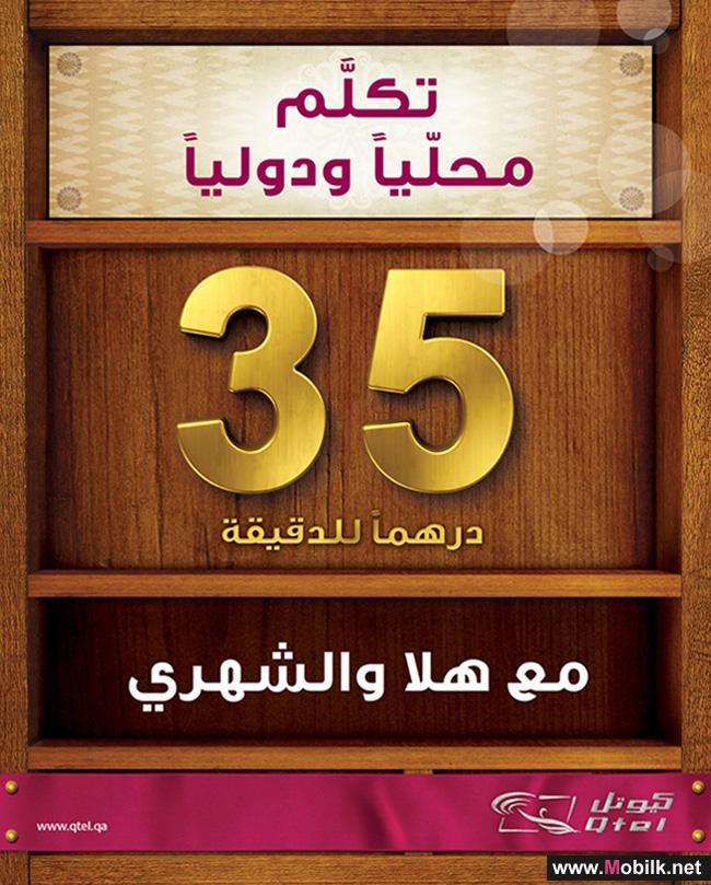 كيوتل تقرب العملاء من أهاليهم وأصحابهم خلال رمضان  بتكلفة 35 درهماً للدقيقة فقط