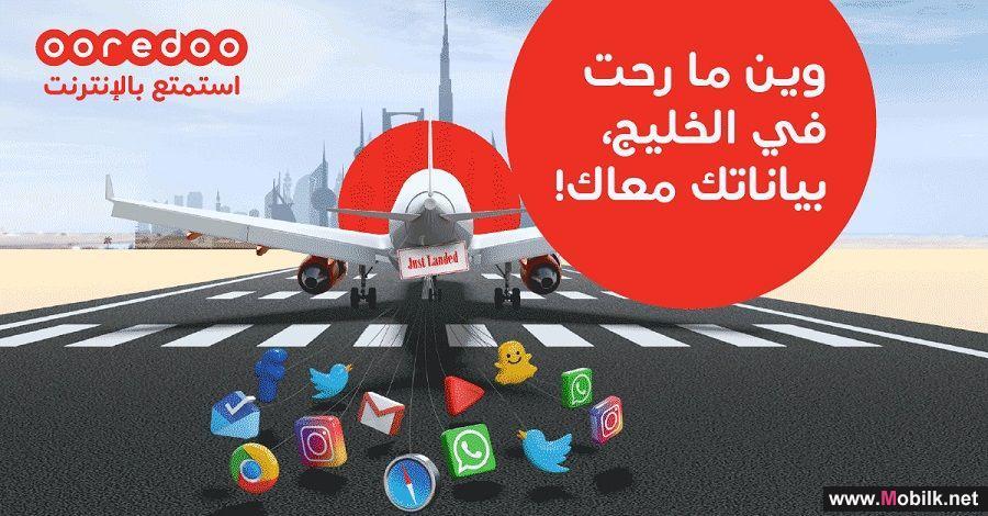 Ooredoo تواصل إثراء تجربة عملائها بخدمة جواز Ooredoo لدول مجلس التعاون الخليجي