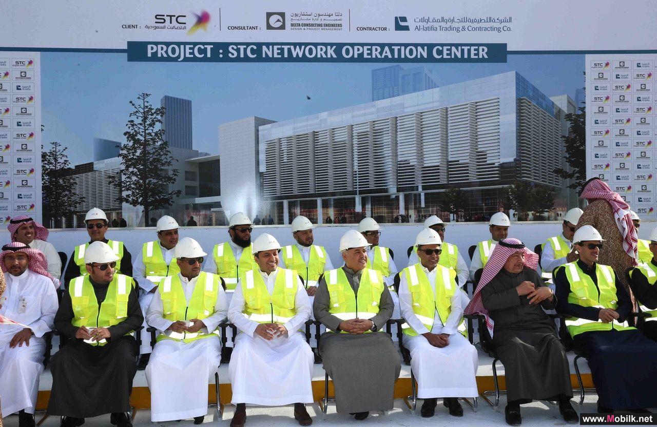 STC تبدأ إنشاء أكبر مركز لتشغيل الشبكة في الشرق الأوسط