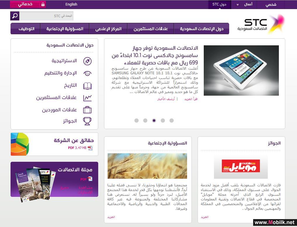 الاتصالات السعودية تدشن النسخة المطورة من موقعها الالكتروني