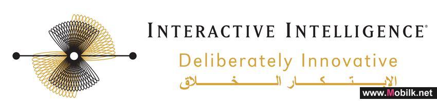 منتدى شركة إنترأكتيف إنتيليجنس في المملكة العربية السعودية يناقش الاتجاهات الرئيسية والابتكارات التقنية في صناعة مراكز الاتصال