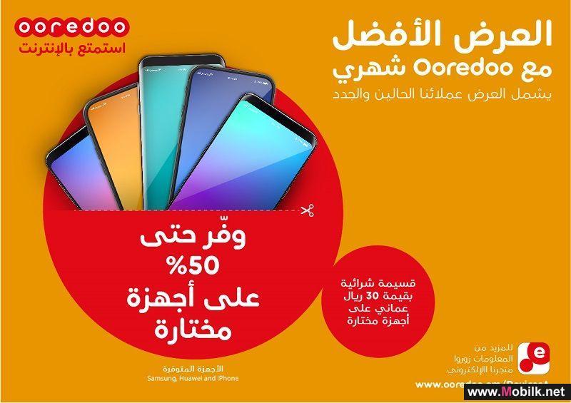 Ooredoo تقدم لعملائها خصماً بقيمة 30 ريالا عمانيا ضمن العرض الأفضل مع شهري