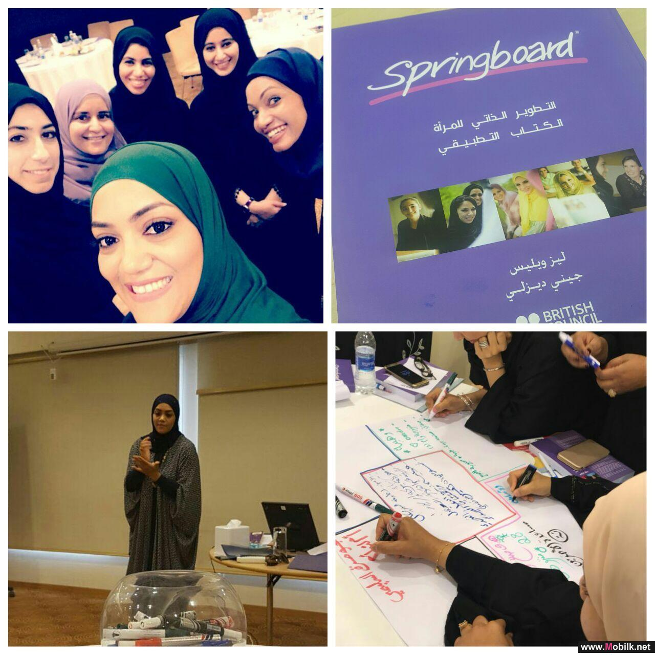 Ooredoo Kicks of Wave 7 of the Springboard Program with Over 200 Women Enrolled