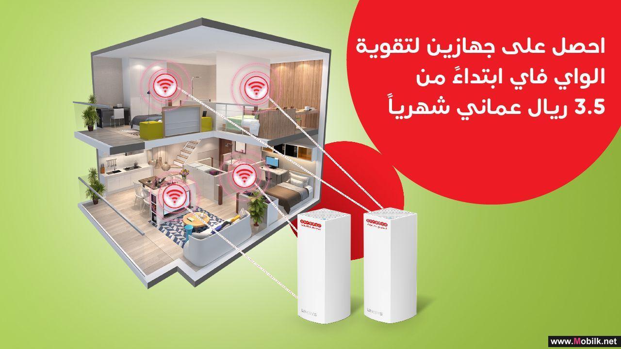 Ooredoo توفر لعملاء الإنترنت المنزلي أجهزة تقوية للواي فاي بالأقساط