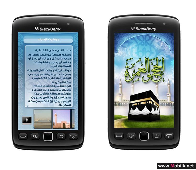 تطبيق الحج والعمرة يساعد مستخدمي هاتف BlackBerry الذكي أثناء أداء مناسك