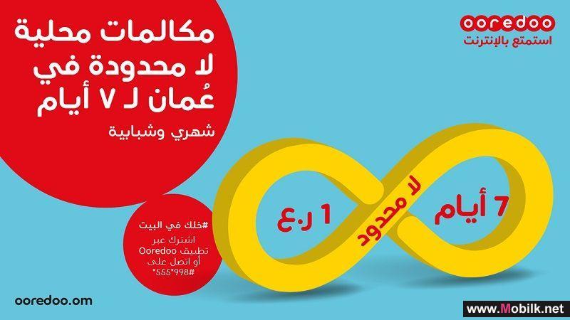 Ooredoo تتيح لعملائها البقاء على اتصال دائم في فترة التباعد الاجتماعي من خلال باقة المكالمات المحلية بلا توقف بقيمة 1 ريال عُماني فقط