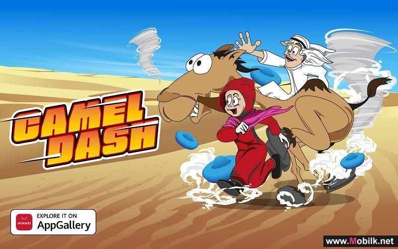 لعبة Camel Dash متوفرة الآن على منصة HUAWEI AppGallery