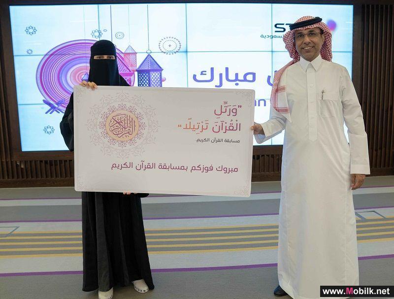 STC تتوج الفائزين والفائزات بمسابقة تحفيظ القرآن الكريم