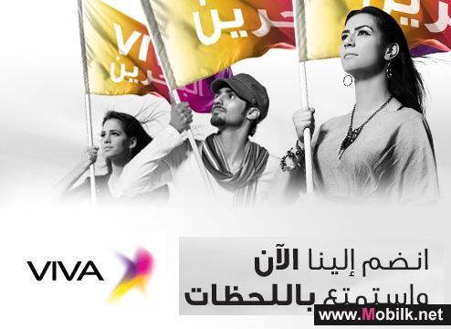 خصم 50% على المكالمات الوارده خلال التجوال الدولي مع فيفا البحرين VIVA