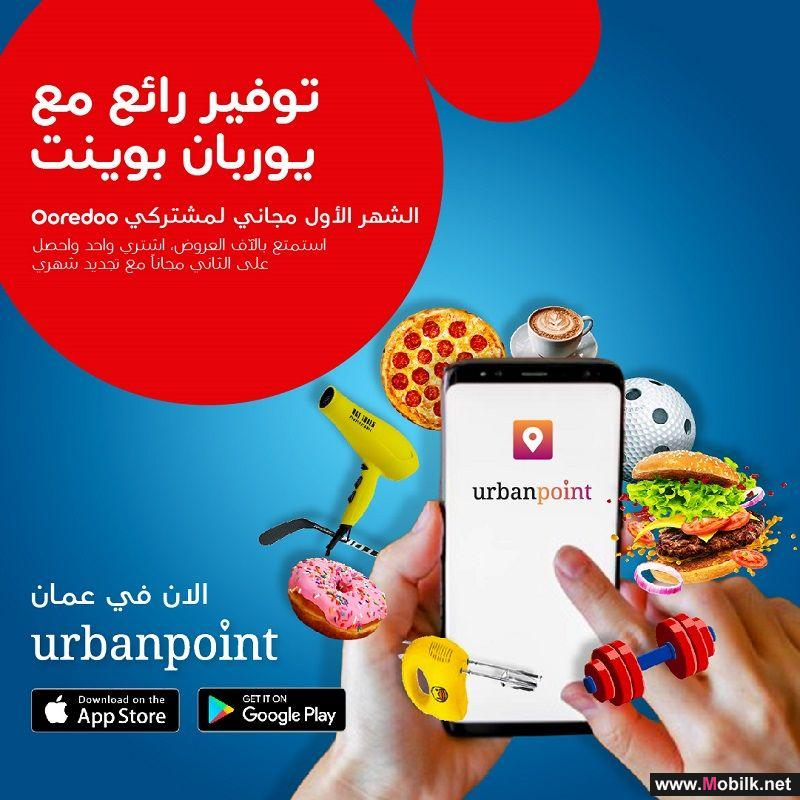 Ooredoo تمنح عملائها فرصة الاستمتاع بالعديد من العروض الحصرية والخصومات عبر تطبيق 'Urban Point '
