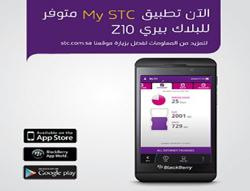 الاتصالات السعودية أول مقدم خدمة يوفر تطبيق My STC لعملاء بلاك بيري Z10 BlackBerry في المملكة