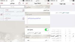 """تطبيق عربي لترتيب المواعيد والتذكير بها لأجهزة """"آي فون"""""""