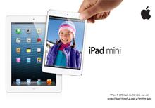 الاتصالات السعودية تطلق جهاز iPad mini في المملكة مجاناً ضمن باقات الأجهزة الذكية