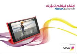 «VIVA» تطرح Nokia Lumia 1520 الذكي